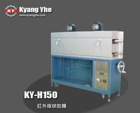 红外线印刷烘干机 - KY-H150 红外线印刷烘干机