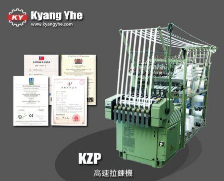 高速拉鍊帶專用機 - KZP 高速拉鍊機