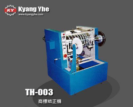 商標矯正機 - TH-003 商標矯正機