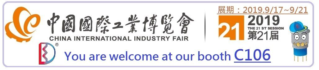 Salon international de l'industrie de la Chine 2019-Dailywell