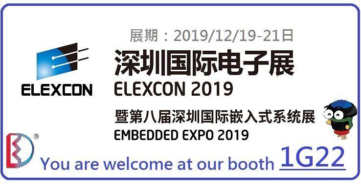 2019 深圳國際電子展