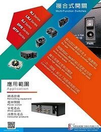Multi-Function Switches - RJ、SJ、MTP、DPR Series