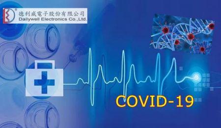 新型冠狀病毒疫情-「德利威全力支持醫療設備生產所需之物料」