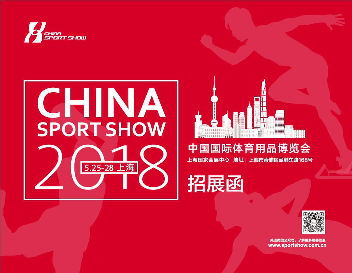 36th 2018.  China International Sport Show - PUFF DINO Nel 2018 China Sport Show.