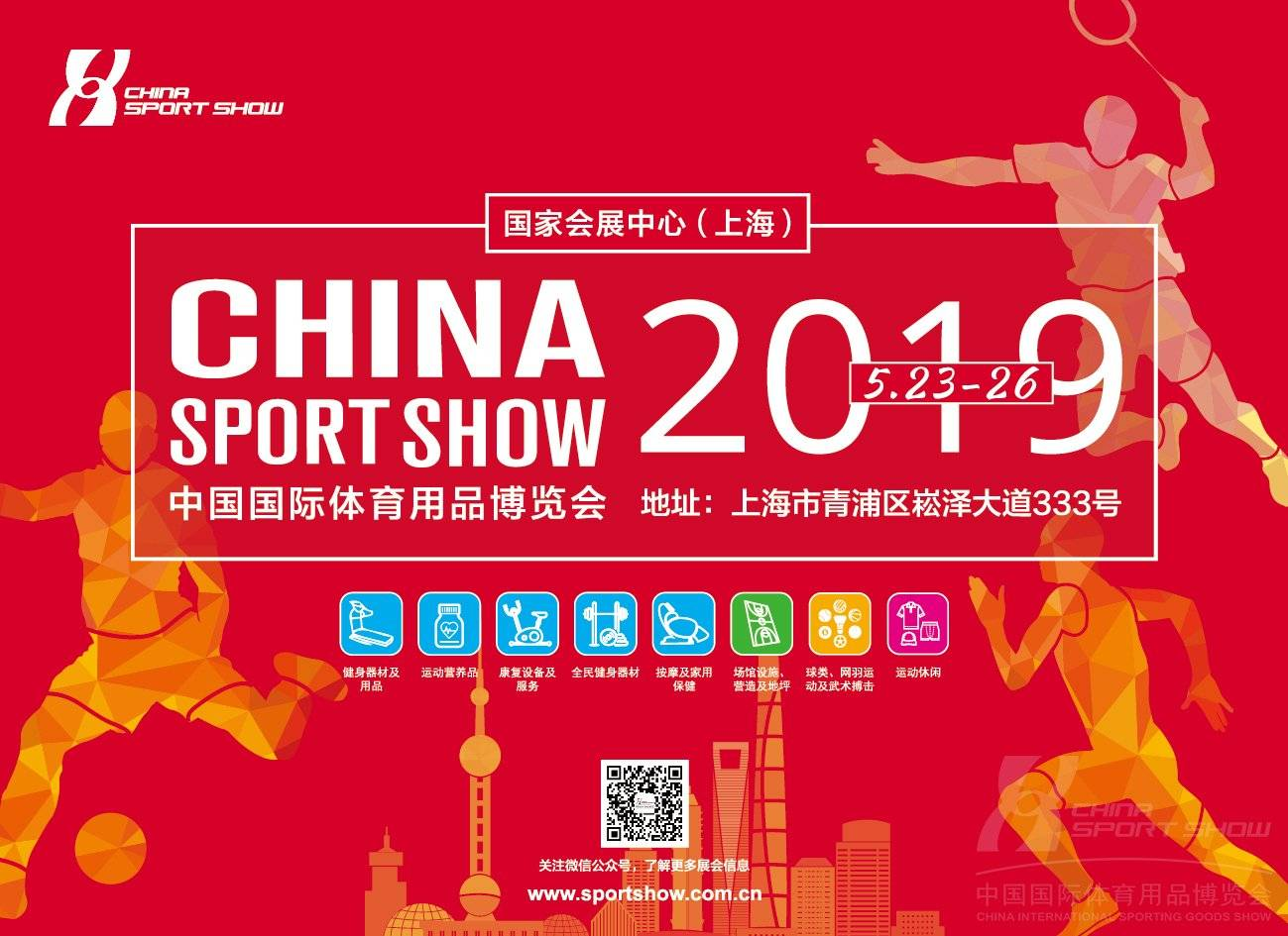 2019  37th. China International Sport Show - PUFF DINO In 2019 China Sport Show.
