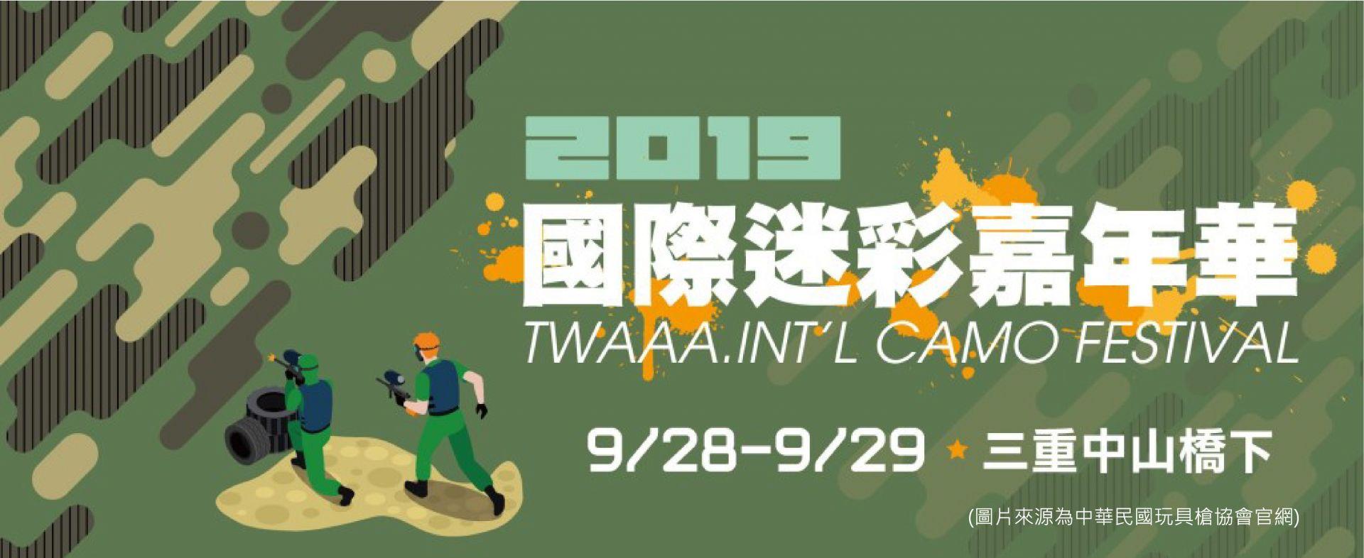 2019台北国際カモフラージュカーニバル - 2019台北インターナショナルカモフラージュカーニバル@新北