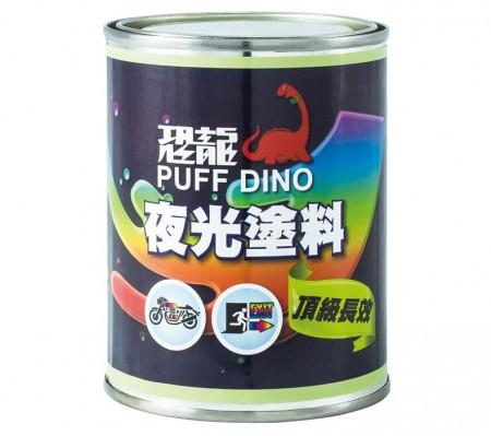 恐龍夜光塗料 (頂級長效)-半透明-黃綠光 - 夜光塗料 (頂級長效)