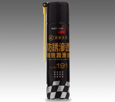 Auto 191防銹滲透瞬效潤滑油 - Auto 191防銹滲透瞬效潤滑油
