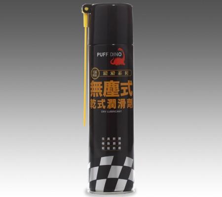 自動無塵乾燥潤滑剤 - 自動無塵乾燥潤滑剤