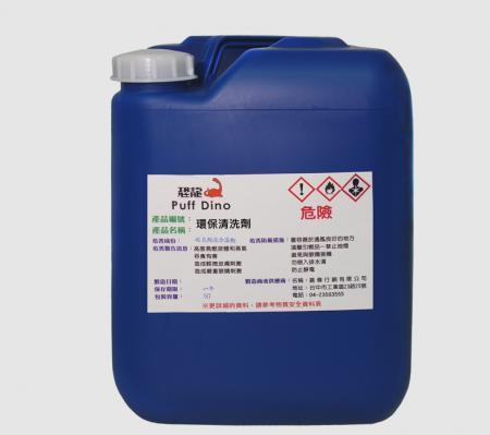 恐竜環境洗浄剤 - 恐竜環境洗浄剤