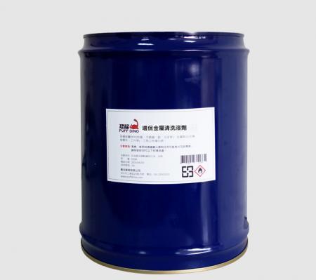 منظف المعادن البيئية المذيبات - منظف المعادن البيئية المذيبات