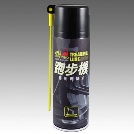 恐竜トレッドミル用の特別な潤滑剤 - 恐竜トレッドミル用の特別な潤滑剤