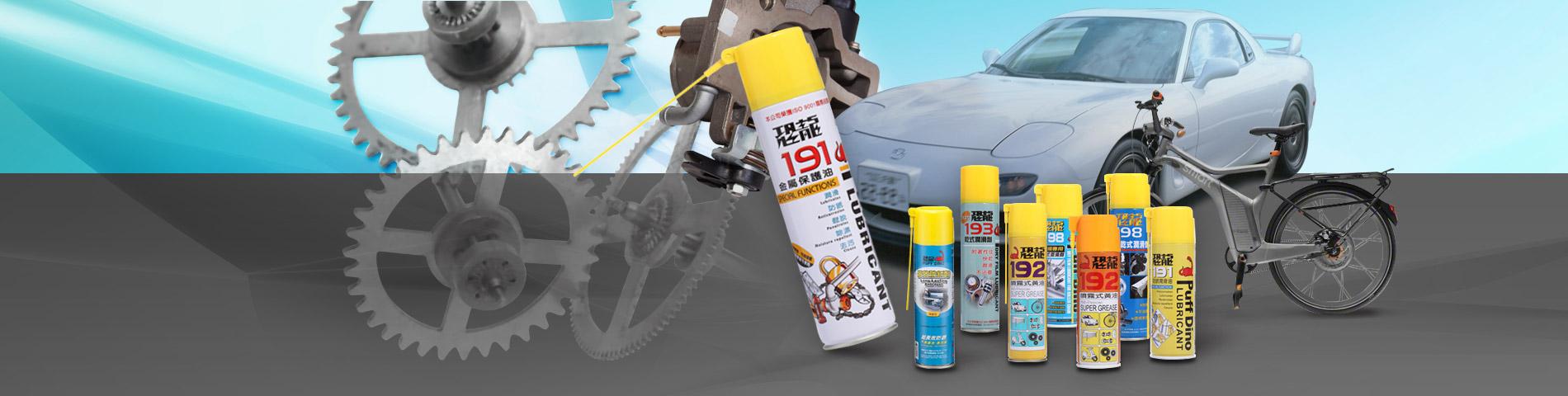 防鏽潤滑產品 確保機件的運轉順暢 從一罐走天下的恐龍191防銹潤滑油開始,我們一直提供最好用的防銹潤滑產品給專業人員使用。