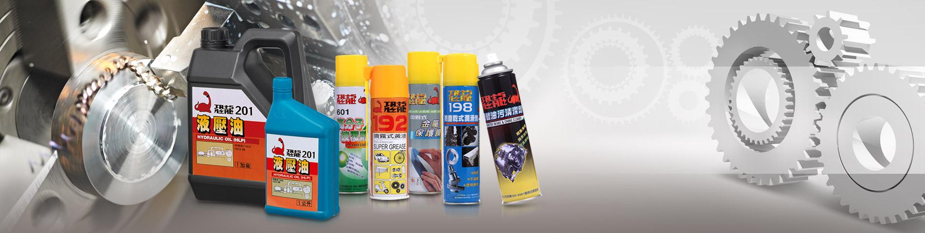 工業相關系列 防鏽、潤滑、加工、清潔 從防鏽到清潔,工業產品總有日新月異的需求,我們一定有產品能提供支持。