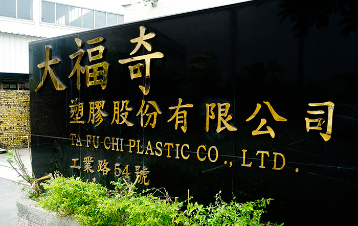 We are a leading plastic extruder in Asia.