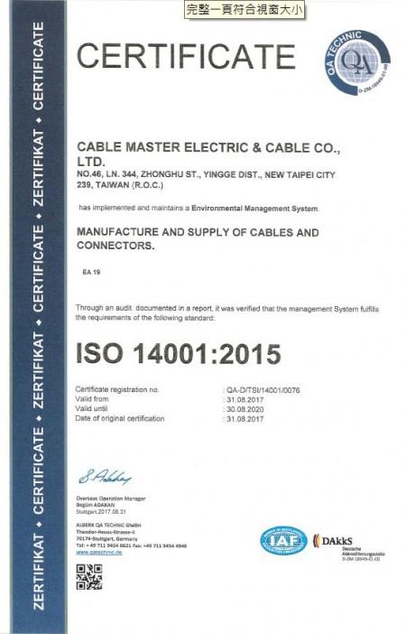ISO-14001: 2015 (EN)