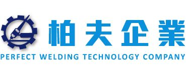 Perfect Welding Technology Co., Ltd. - More than 25 years experience in the design, manufacture, installation, maintenance and repair for corrosion-resistant process equipment.