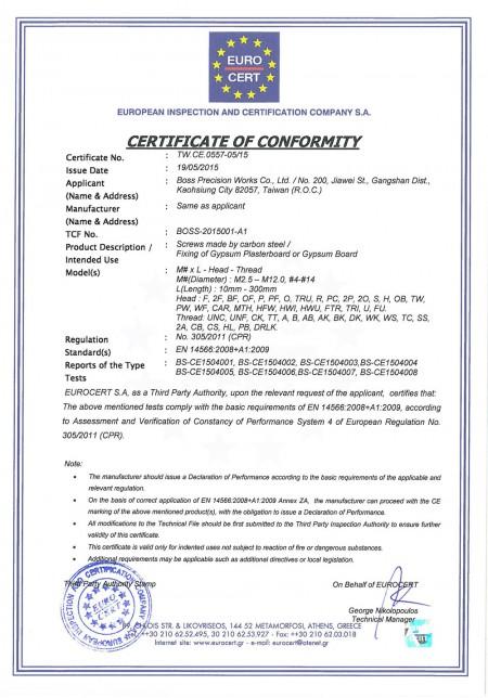 CEEN:14566 2015年5月19日に承認された証明書
