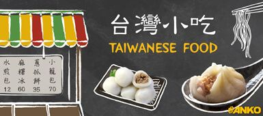How to use ANKO's food machine to make Taiwanese food