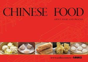 ANKO 中國食品型錄(英文版)