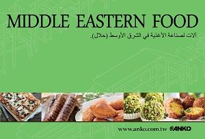 ANKO Middle Eastern Food Catalog (arabisk)