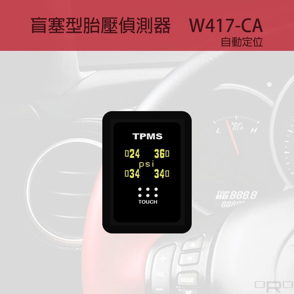 W417-CA為盲塞式胎壓偵測器,適用於特定四輪車輛。
