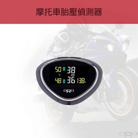 摩托車胎壓偵測器