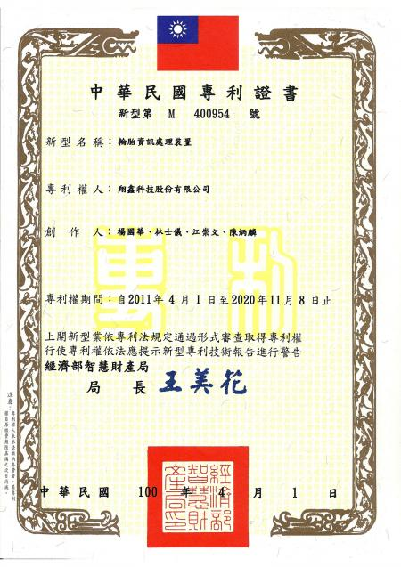 Patent Certification - Tire info and installation