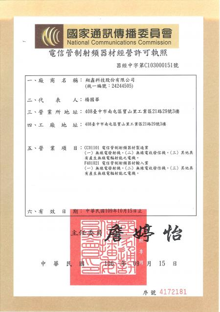 電信管制射頻器材經營許可執照