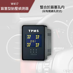 盲塞型胎压侦测器W417