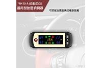 通用型自動定位 W410-A
