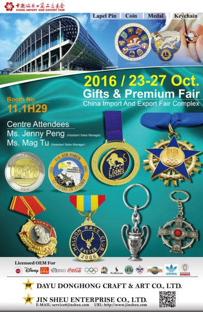 2016 Canton Fair (China Import and Export Fair) - China Import and Export Fair