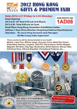 2012 HONG KONG GIFTS & PREMIUM FAIR