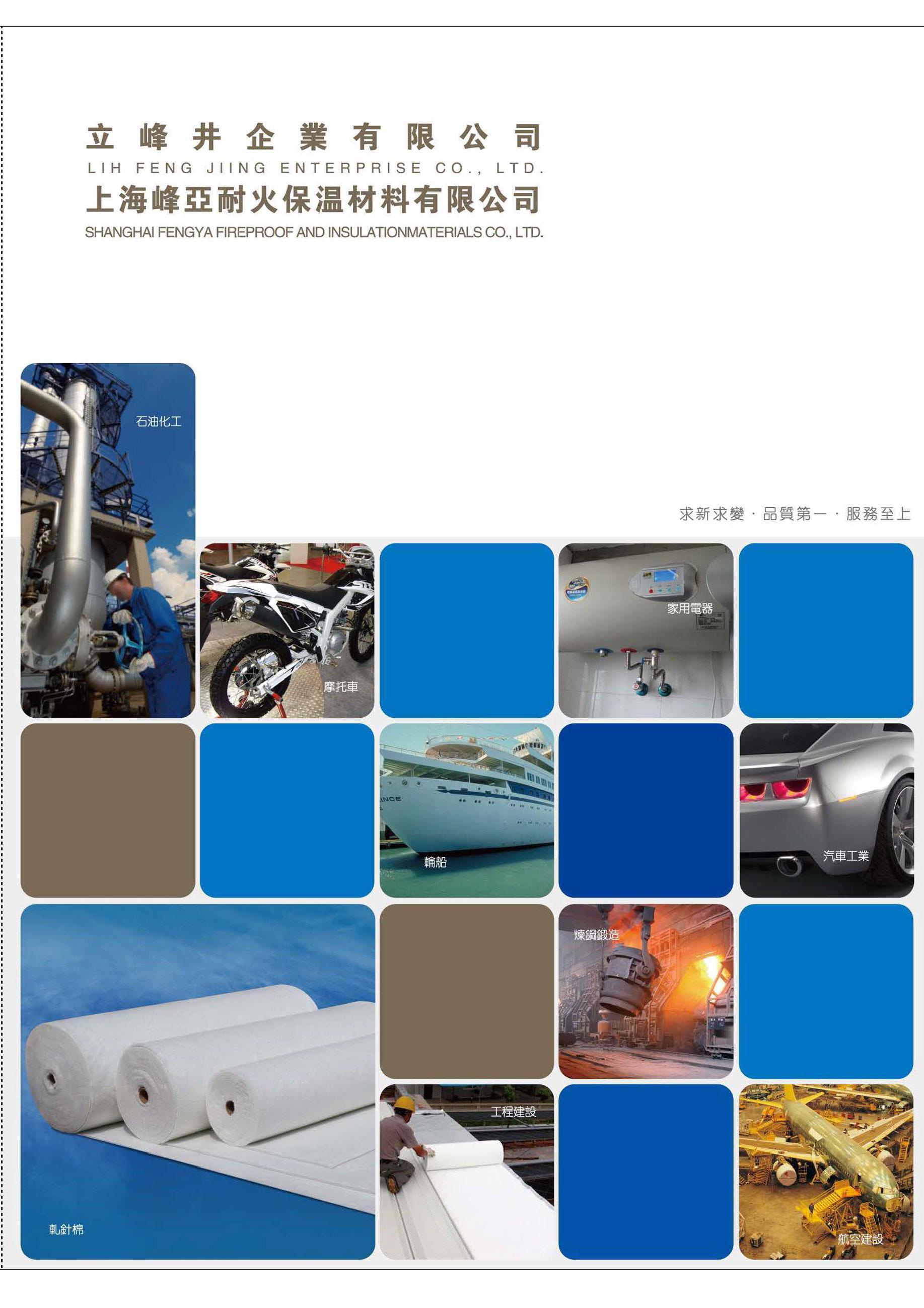 E-Katalog | LIH FENG JIING ENTERPRISE CO., LTD.