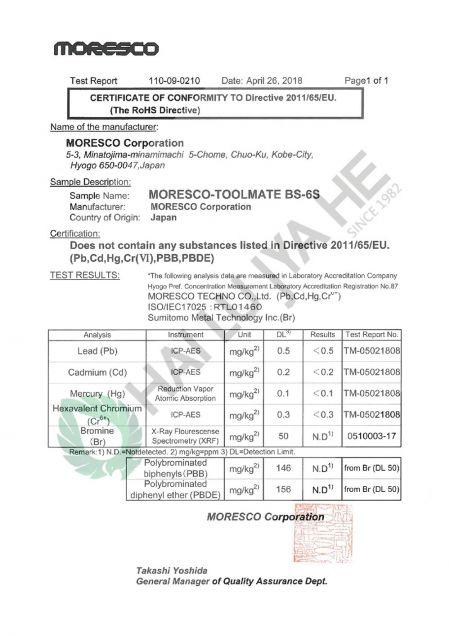 海陸家赫水性切削油BS-6S的ROHS認證