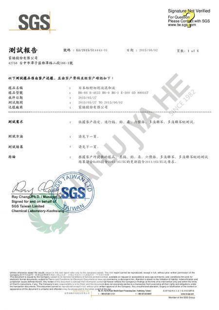 海陸家赫切削油SGS檢驗報告