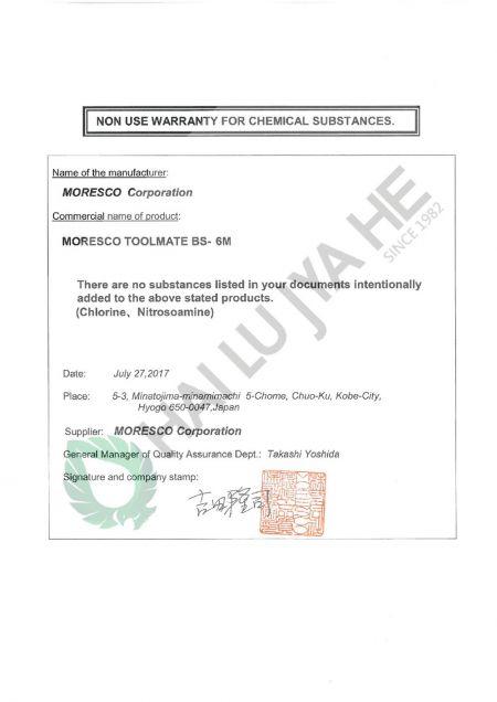 海陸家赫水性切削油BS-6M的TGRS認證