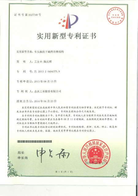 China Patent No. 3527748