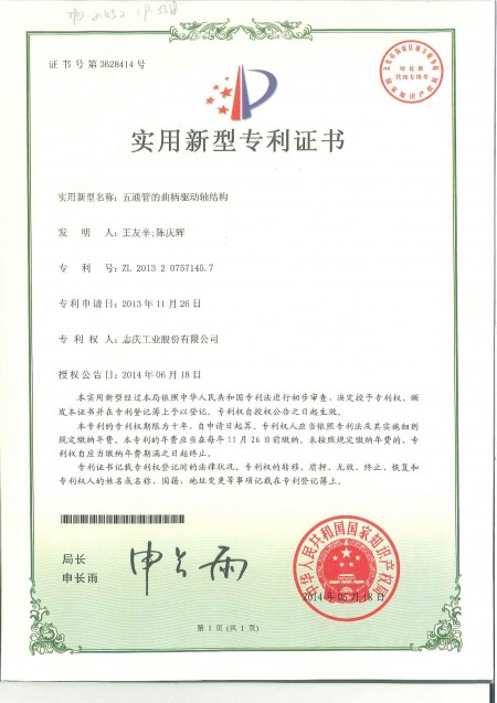 China Patent No. 3628414