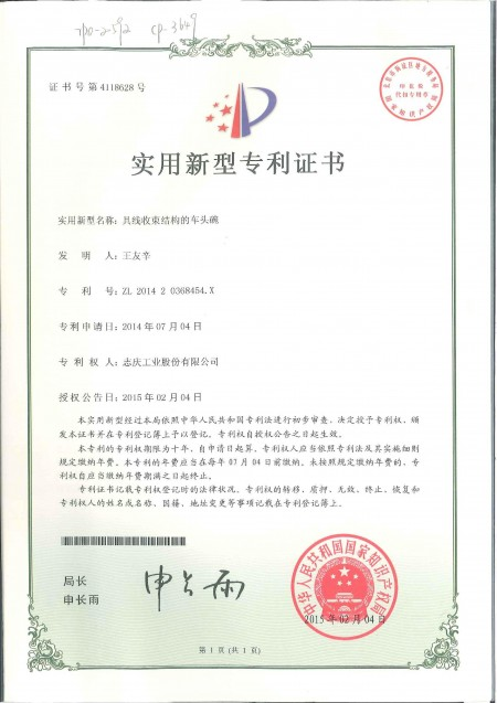 China Patent No. 4118628