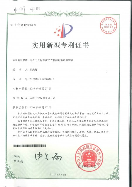 China Patent No. 4974686