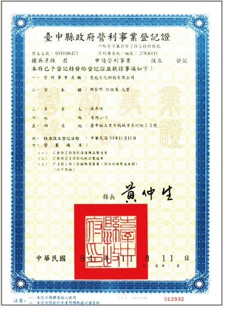 Certificate of Business Registration Taiwan (Chinese Version)