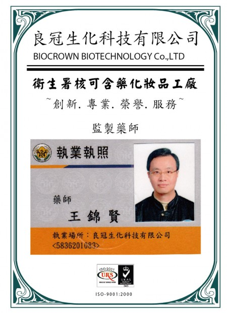 Certificate for Manufacturer if Medicated Cosmetics (Chinese Version)