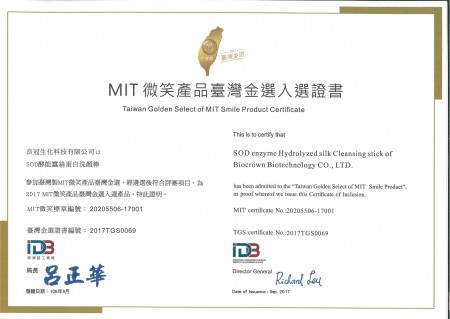 MIT Smile Product Certificates for SOD Enzyme Hydrolyzed Silk Cleansing Stick