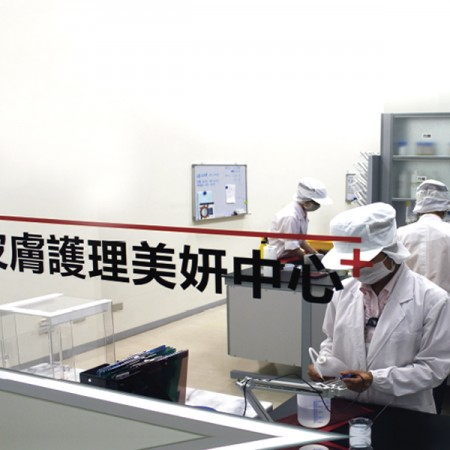 PROFESSIONAL LABORATORY AND R&D TEAM