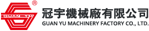 冠宇機械廠有限公司 - 冠宇機械廠 -专业生产高效能震动筛分过滤机及强力除铁器。