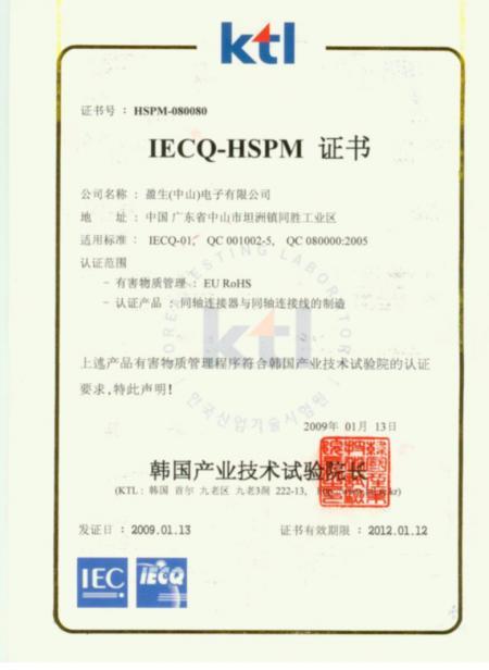 IECQ-HSPM