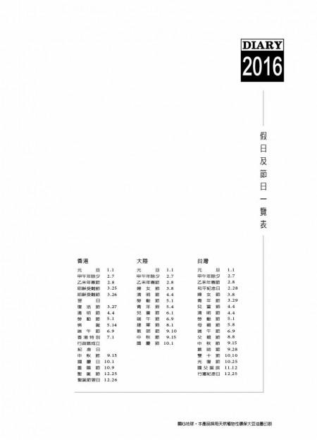 Format de page intérieure 25K-Calendar Version générique