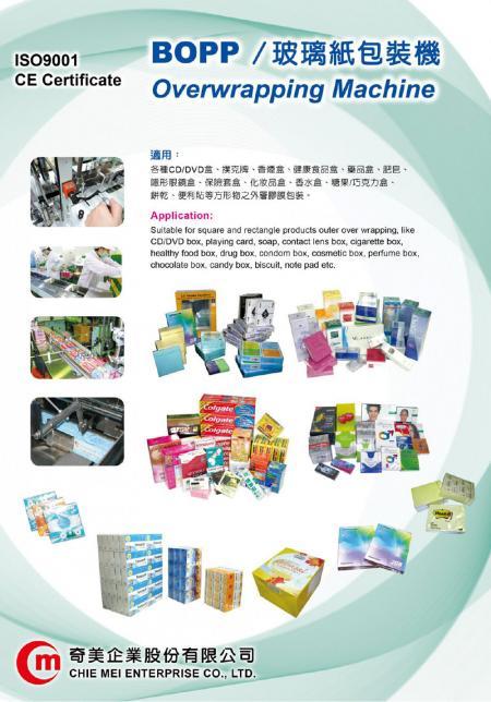 BOPP/玻璃紙包裝機 P01