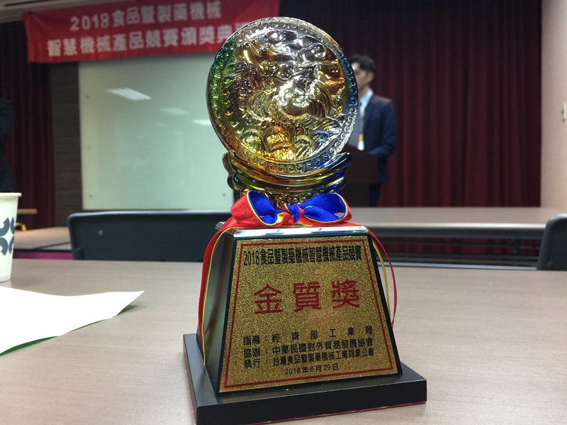 Yenchen won the Food & Pharmaceutical Intelligent Machinery Products Contest 2018. - .